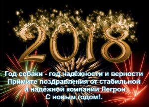 С Новым годом! Компания Легрон