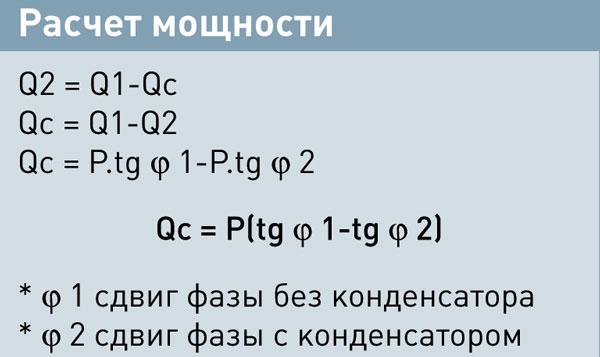 Компенсация реактивной мощности. Рис.10. Расчет мощности