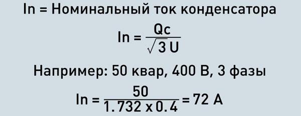 Компенсация реактивной мощности. Рис.22. Расчет номинального тока конденсатора